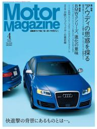 Motor Magazine Archives No.645/2009年4月号
