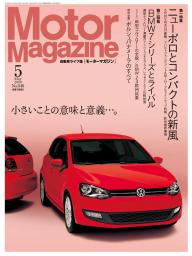 Motor Magazine Archives No.646/2009年5月号