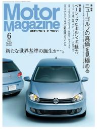 Motor Magazine Archives No.647/2009年6月号