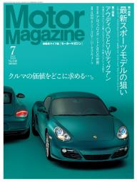 Motor Magazine Archives No.648/2009年7月号