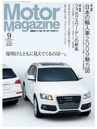 Motor Magazine Archives No.650/2009年9月号