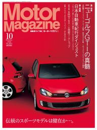 Motor Magazine Archives No.651/2009年10月号