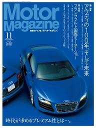 Motor Magazine Archives No.652/2009年11月号