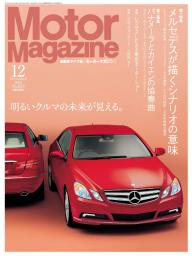 Motor Magazine Archives No.653/2009年12月号