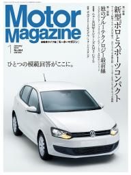 Motor Magazine Archives No.654/2010年1月号