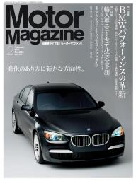 Motor Magazine Archives No.655/2010年2月号