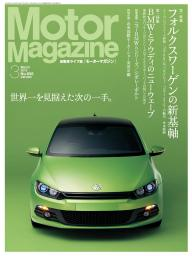 Motor Magazine Archives No.656/2010年3月号
