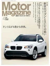 Motor Magazine Archives No.657/2010年4月号