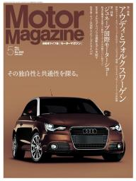 Motor Magazine Archives No.658/2010年5月号