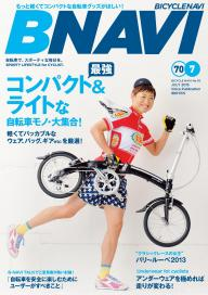 BICYCLE NAVI NO.70 2013 July [Special版]