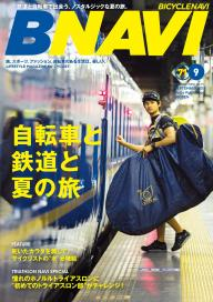 BICYCLE NAVI NO.71 2013 September [Special版]