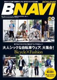 BICYCLE NAVI NO.72 2013 November [Special版]
