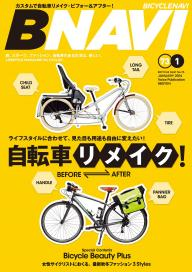 BICYCLE NAVI NO.73 2014 January [Special版]