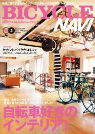 BICYCLE NAVI NO.74 2014 March [Special版]
