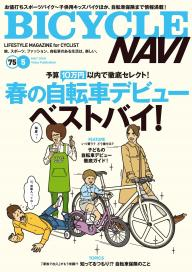 BICYCLE NAVI NO.75 2014 May [Special版]