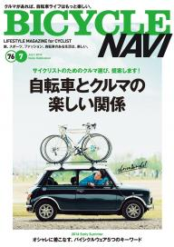 BICYCLE NAVI NO.76 2014 July [Special版]