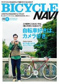 BICYCLE NAVI NO.77 2014 September [Special版]