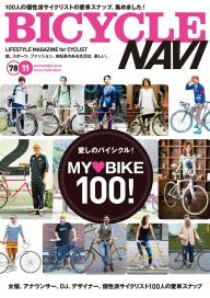 BICYCLE NAVI NO.78 2014 November [Special版]