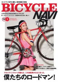 BICYCLE NAVI NO.79 2015 January [Special版]