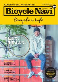 BICYCLE NAVI No.80 2015 Autumn [Special版]