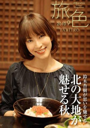 鈴木杏樹の画像 p1_22