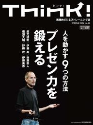 Think! WINTER 2012 [Lite版]