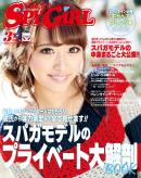月刊 TOKAI SPY GiRL