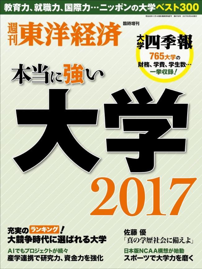 週刊東洋経済臨時増刊 本当に強い大学 2017 | マガストア