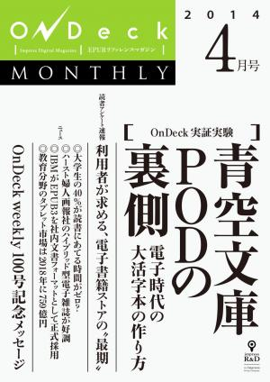 OnDeck monthly