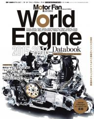 Motor Fan illustrated 特別編集 World Engine Databook 2015 to 2016
