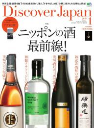 Discover Japan 2018年1月号