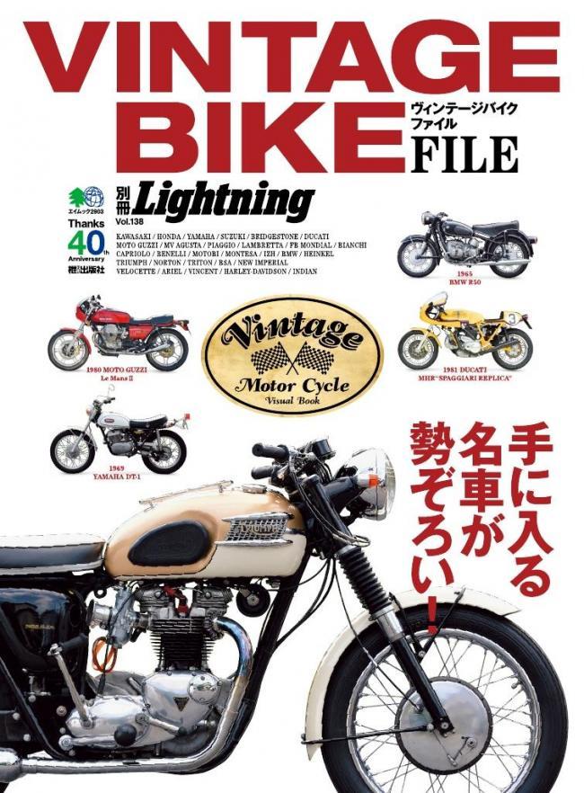 lightning vintage bike file. Black Bedroom Furniture Sets. Home Design Ideas
