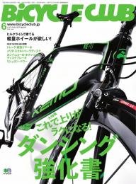 BICYCLE CLUB 2016年6月号