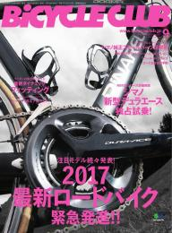 BICYCLE CLUB 2016年9月号