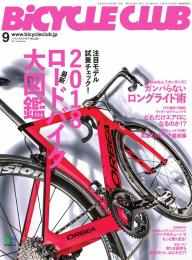 BICYCLE CLUB 2017年9月号