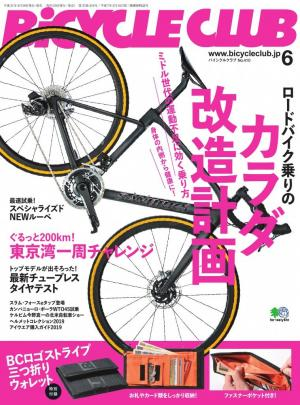 BICYCLE CLUB 2019年6月号