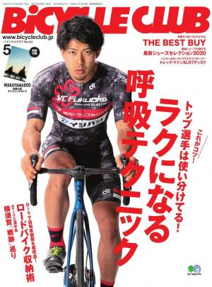 BICYCLE CLUB 2020年5月号