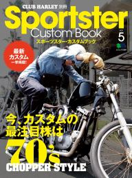 CLUB HARLEY 別冊 Sportster Custom Book Vol.5