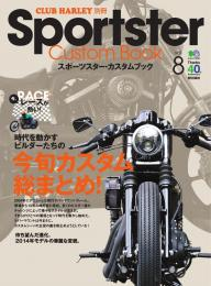 CLUB HARLEY 別冊 Sportster Custom Book Vol.8