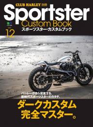 CLUB HARLEY 別冊 Sportster Custom Book Vol.12