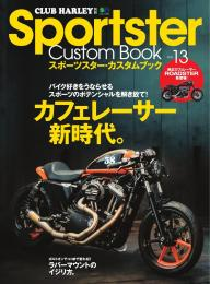 CLUB HARLEY 別冊 Sportster Custom Book Vol.13
