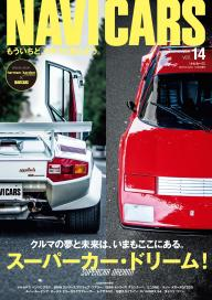 NAVI CARS Vol.14 2014年11月号