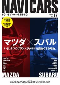 NAVI CARS Vol.17 2015年5月号