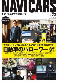 NAVI CARS Vol.23 2016年5月号