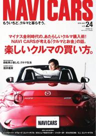 NAVI CARS Vol.24 2016年7月号