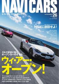 NAVI CARS Vol.26 2016年11月号