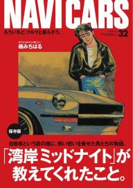 NAVI CARS Vol.32 2017年11月号