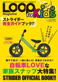 LOOP MAGAZINE特別編集 LOOP MAGAZINE For Kids