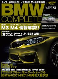 BMW COMPLETE Vol.58