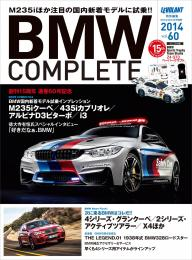BMW COMPLETE Vol.60